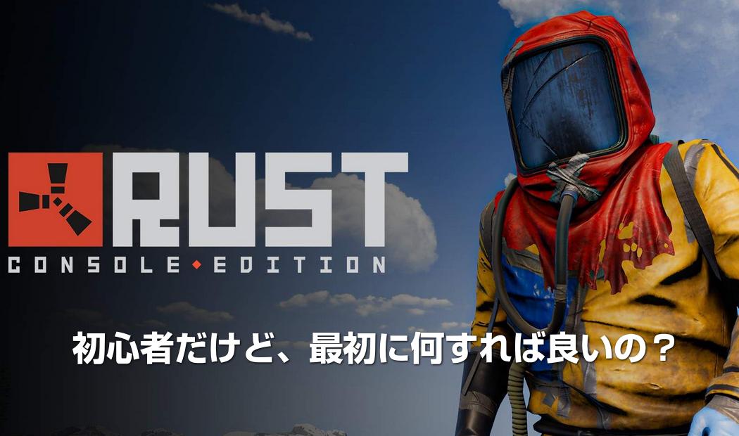 Rust Console Edition ラストコンソールエディション最初何する?